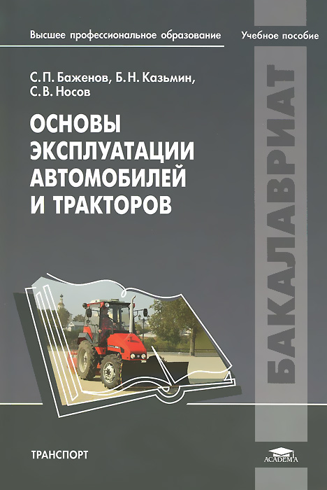 Основы эксплуатации автомобилей и тракторов. Учебное пособие