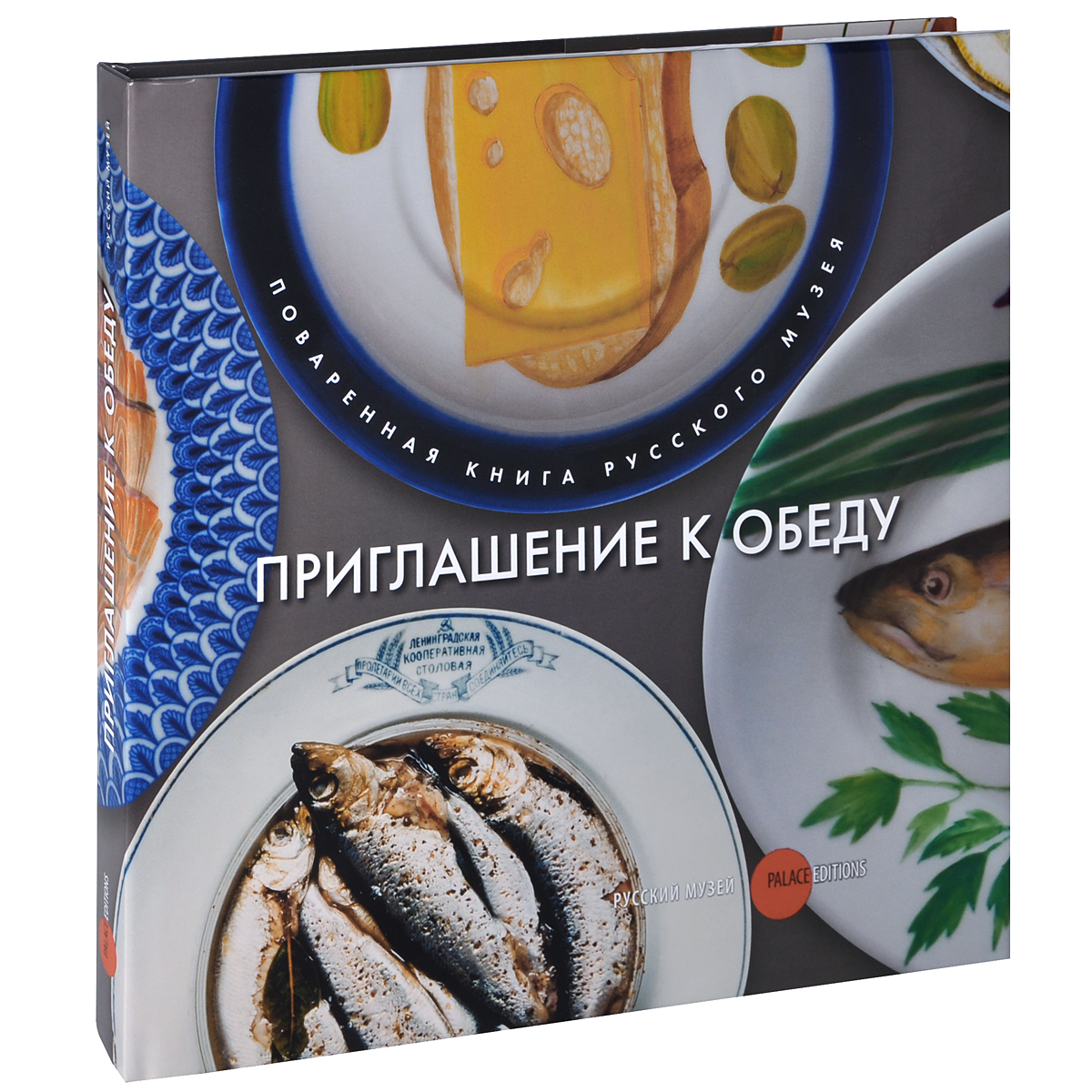 Zakazat.ru: Приглашение к обеду. Поваренная книга Русского музея