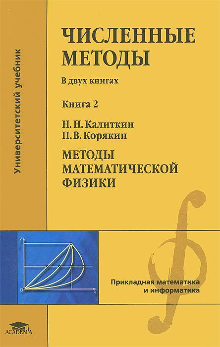 Численные методы. В 2 книгах. Книга 2. Методы математической физики. Учебник
