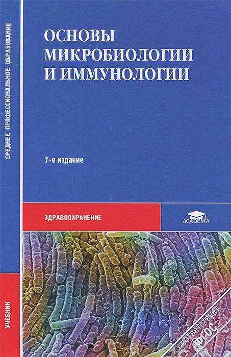 Основы микробиологии и иммунологии. Учебник евгений николаевич мишустин общая микробиология учебник для спо