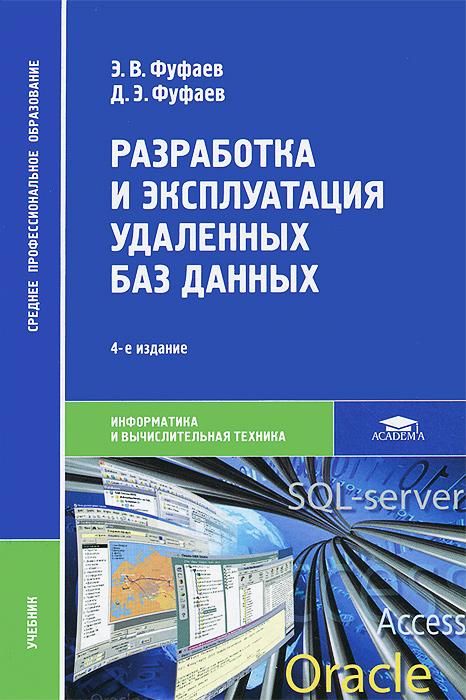 Разработка и эксплуатация удаленных баз данных. Учебник