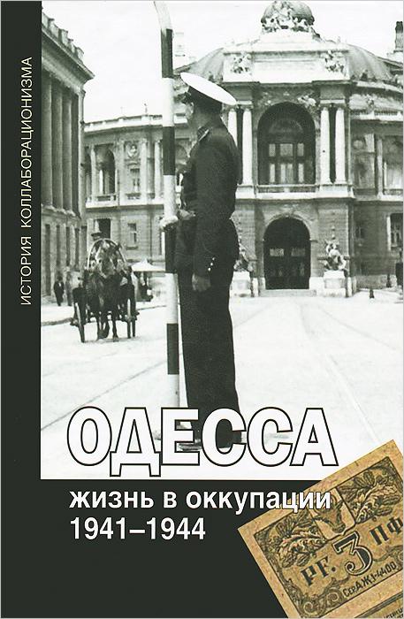 Одесса. Жизнь в оккупации. 1941-1944 мультиварка в одессе цена