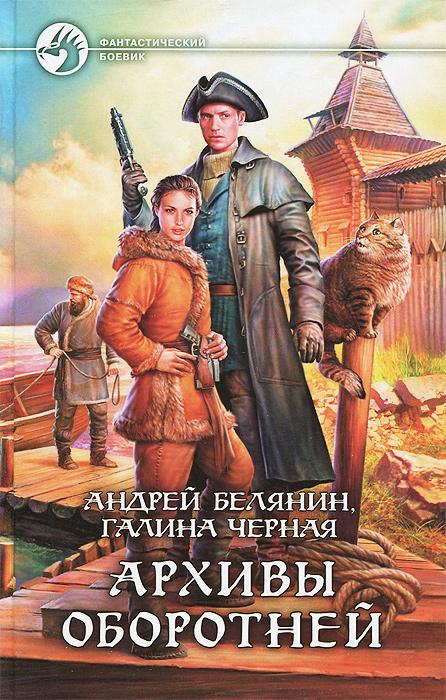 Андрей Белянин, Галина Черная Архивы оборотней