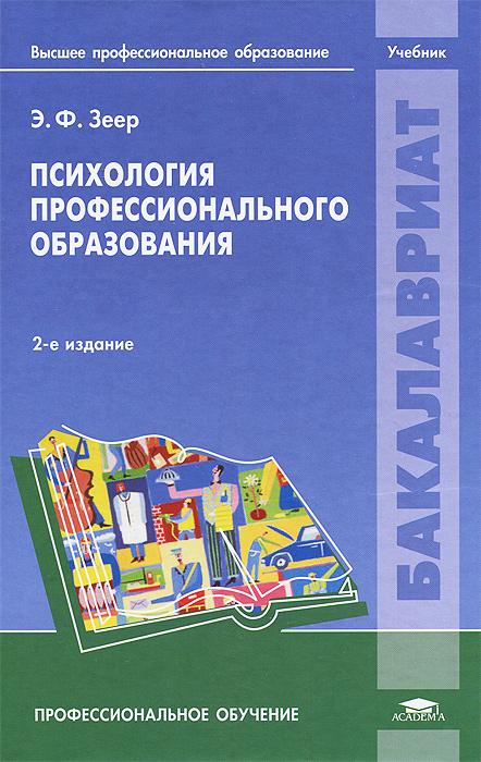 Психология профессионального образования. Учебник