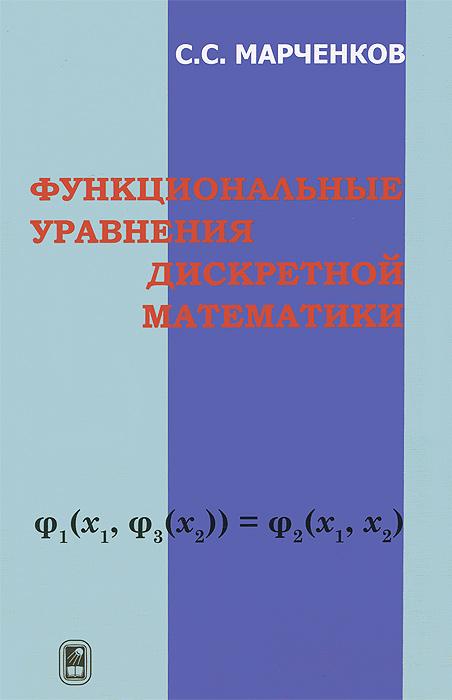 С. С. Марченков Функциональные уравнения дискретной математики
