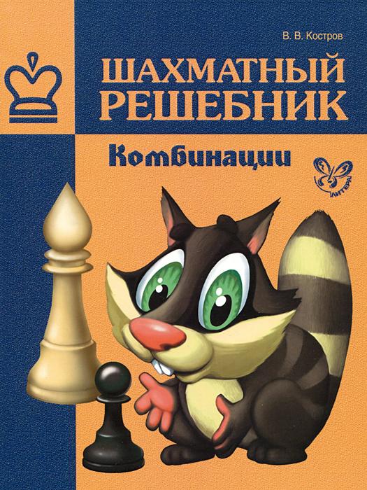 В. В. Костров Шахматный решебник. Комбинации шахматный решебник книга а мат в 1 ход