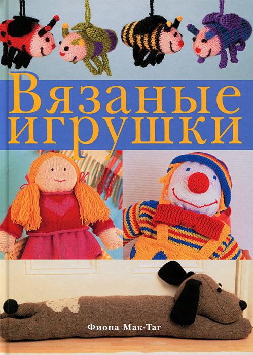 Фиона Мак-Таг Вязаные игрушки игрушки для детей