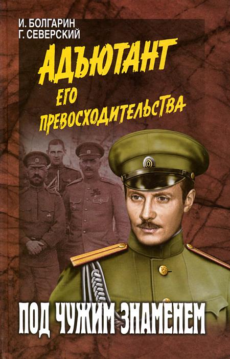 И. Болгарин, Г. Северский Под чужим знаменем копию медали1500 лет киеву