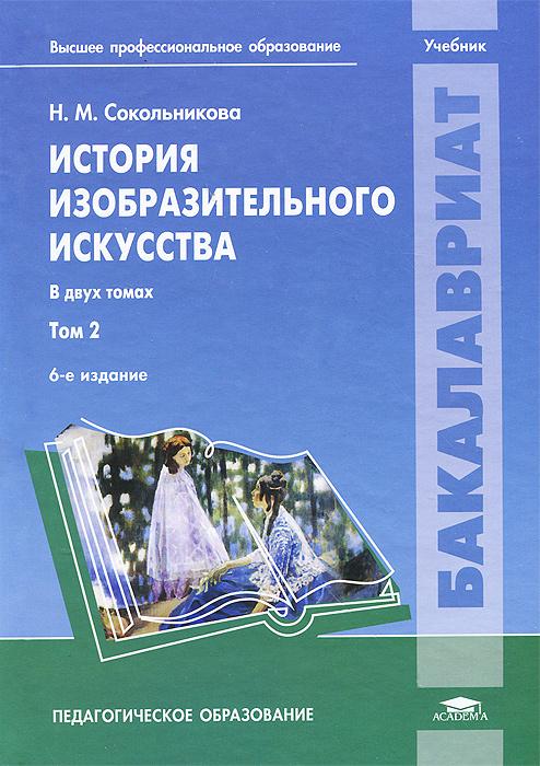 История изобразительного искусства. Учебник. В 2 томах. Том 2