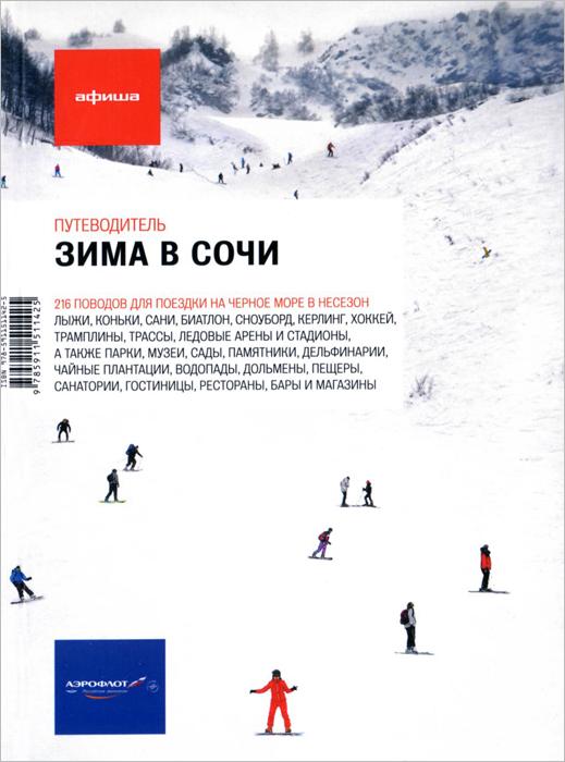Зима в Сочи. Путеводитель