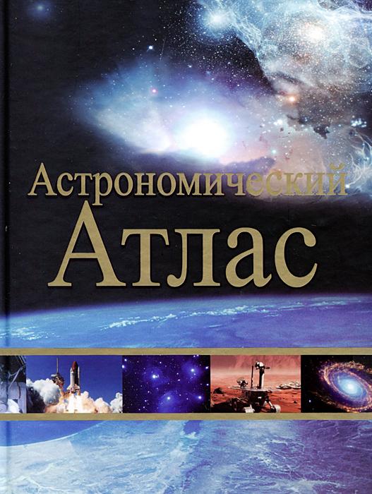 Астрономический атлас бинокль астрономический бас 2 30х90