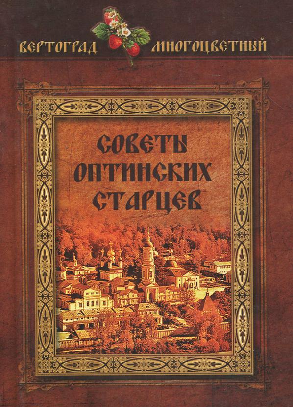 Советы Оптинских старцев книги даръ симфония по творениям преподобных оптинских старцев в 2 х т т 1