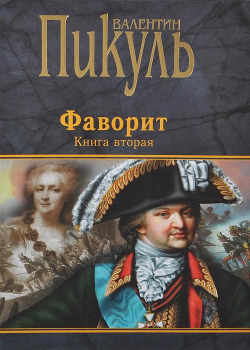 Валентин Пикуль Фаворит. Книга 2 валентин пикуль под золотым дождем