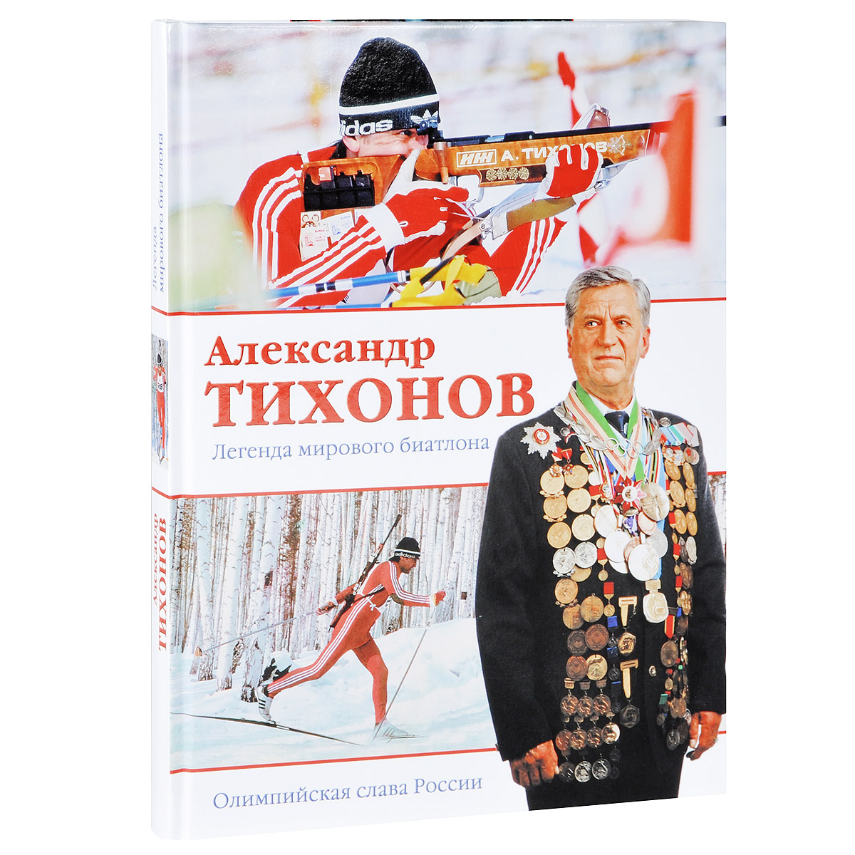 Александр Тихонов. Легенда мирового биатлона