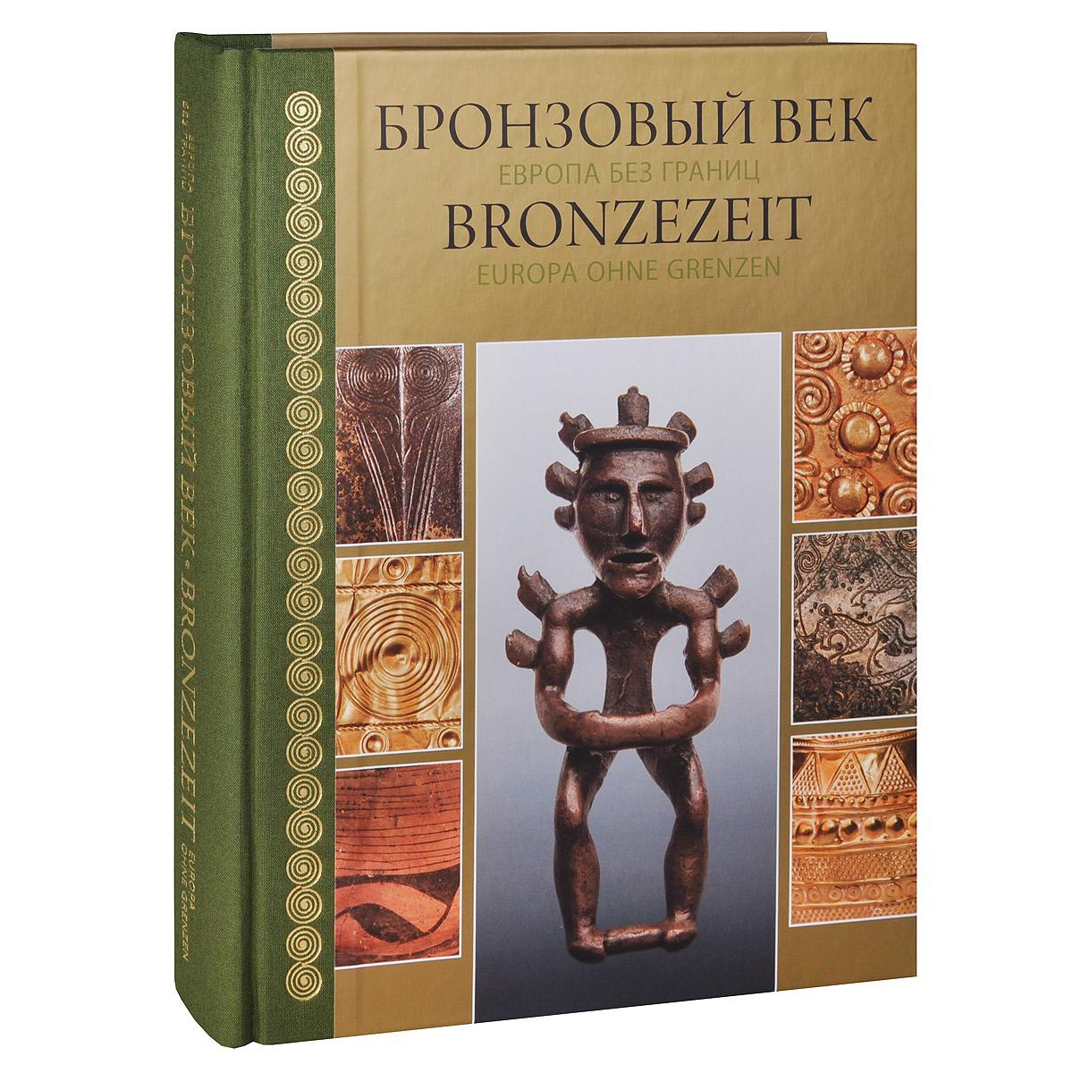 Бронзовый век. Европа без границ / Bronzezeit: Europa ohne Grenzen каталог lfc