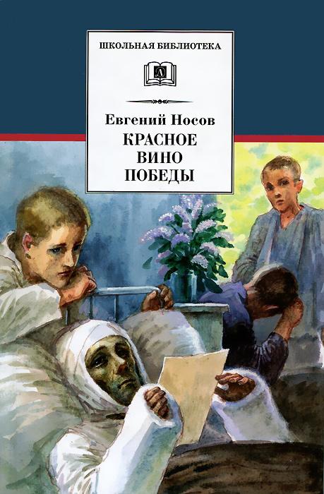Евгений Носов Красное вино Победы художественные книги росмэн рассказы о природе оранжевое горлышко