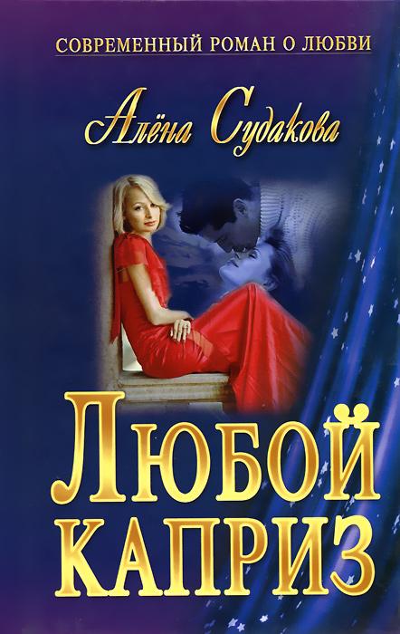 Алена Судакова Любой каприз свикс бокс котята