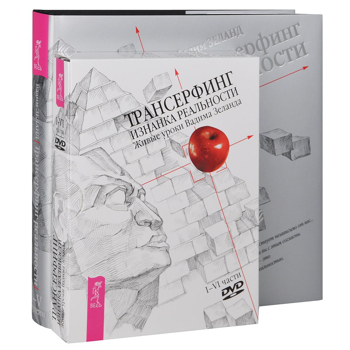 Трансерфинг реальности. 1-5 ступени (+ 4 DVD). Вадим Зеланд