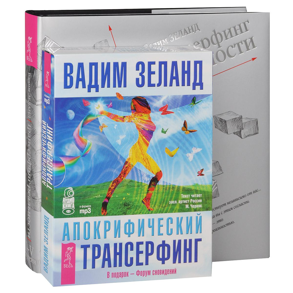 Вадим Зеланд Трансерфинг реальности. 1-5 ступени (+ аудиокнига