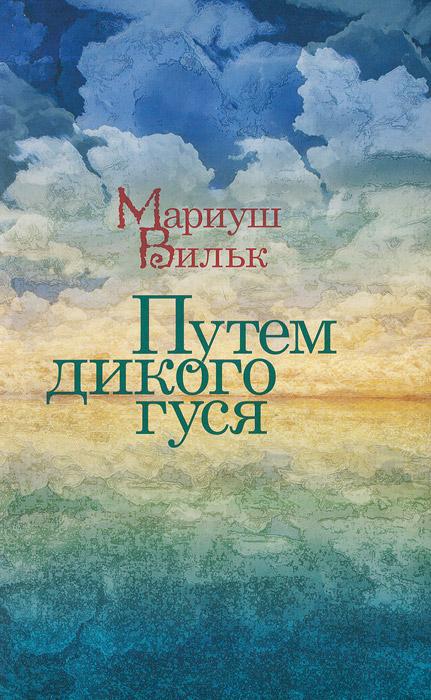 Мариуш Вильк Путем дикого гуся книгу виноваты звёзды в петрозаводске