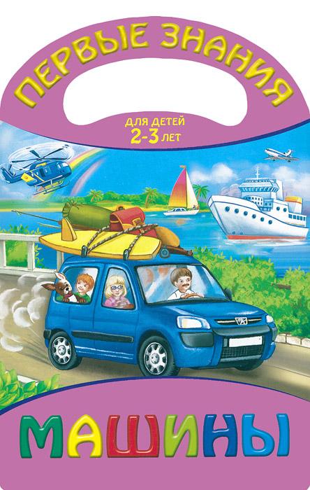 Машины, Первые книжки малышей  - купить со скидкой