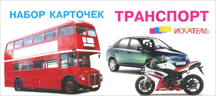 Транспорт (набор из 25 карточек)