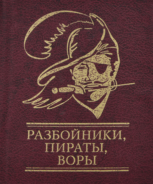 Разбойники, пираты, воры