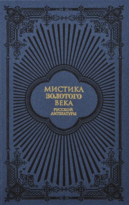 Мистика золотого века русской литературы