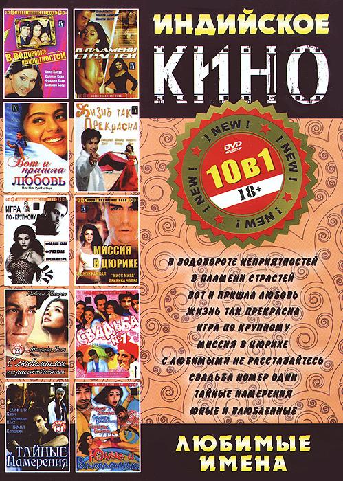 Индийское кино: Любимые имена (10 в 1) индийское кино комедии выпуск 2 10 в 1