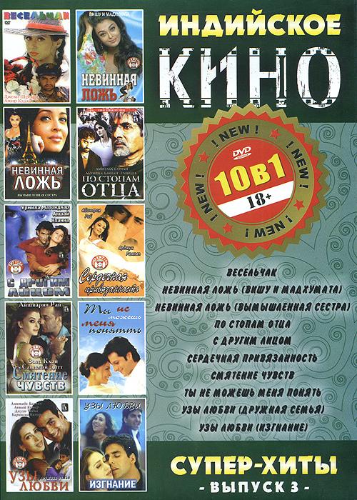 Индийское кино: Суперхиты, выпуск 3 (10 в 1) шедевры военно исторического кино выпуск 3 10 в 1