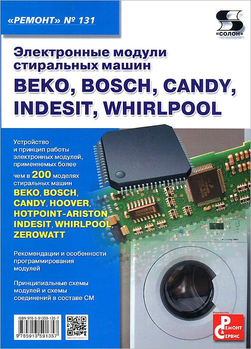 Электронные модули стиральных машин ВЕКО, BOSCH, CANDY, INDESIT, WHIRLPOOL электронные модули современных стиральных машин
