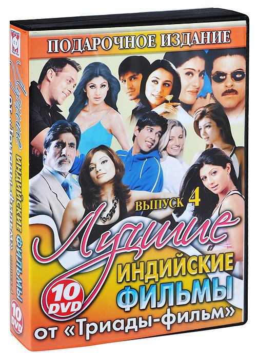 Лучшие индийские фильмы: Выпуск 4 (10 DVD)