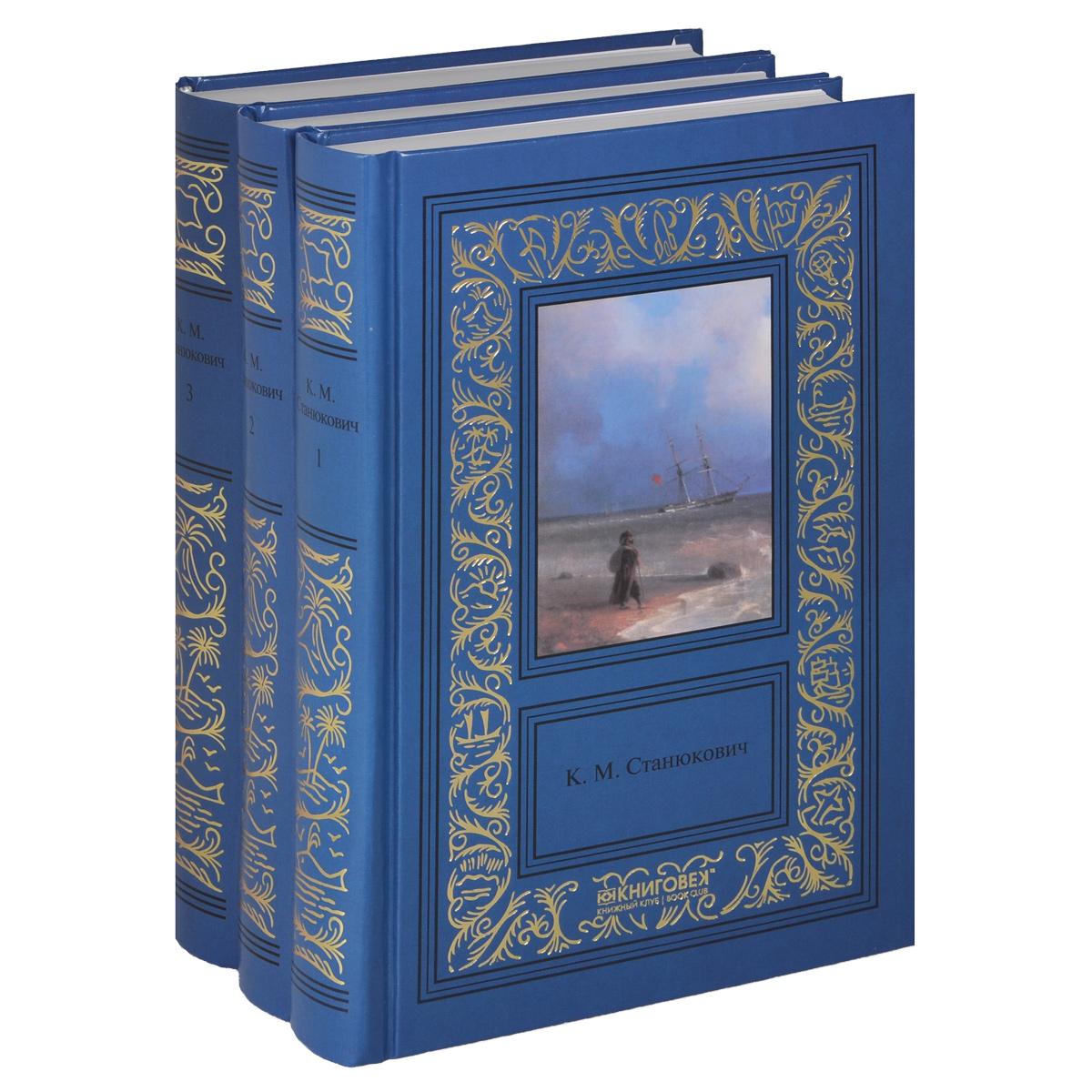 К. М. Станюкович. Сочинения. В 3 томах (комплект)