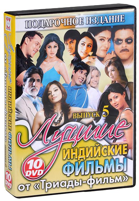 Лучшие индийские фильмы: Выпуск 5 (10 DVD)