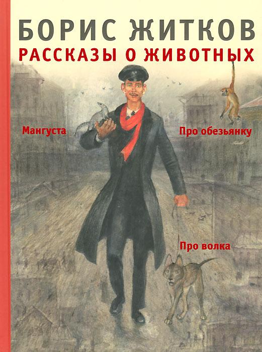 Борис Житков Рассказы о животных борис житков борис житков рассказы о животных