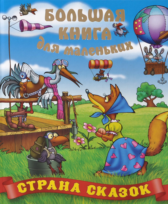Страна сказок проф пресс любимые сказки сказки русских писателей