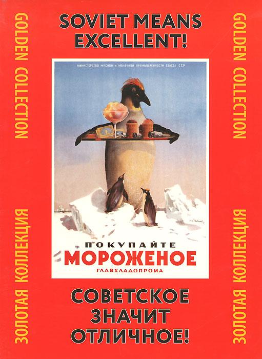 Александр Снопков,Александр Шклярук,Павел Снопков Советское - значит отличное! Советский рекламный плакат 1930-1960-х гг