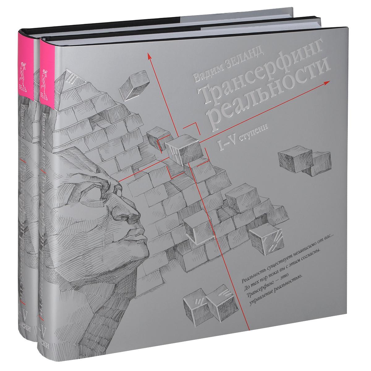 Трансерфинг реальности. 1-5 ступени (комплект из 2 книг). Вадим Зеланд
