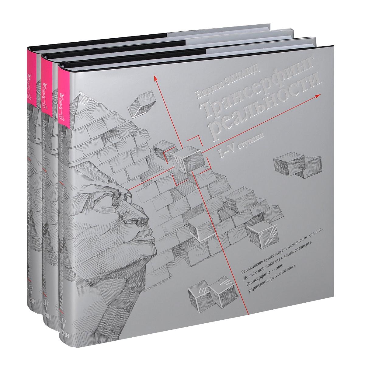 Трансерфинг реальности. 1-5 ступени (комплект из 3 книг). Вадим Зеланд