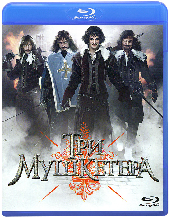 Три мушкетера (Blu-ray)