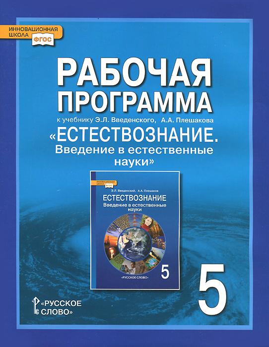 Рабочая программа к учебнику Э. Л. Введенского,  А. А. Плешакова