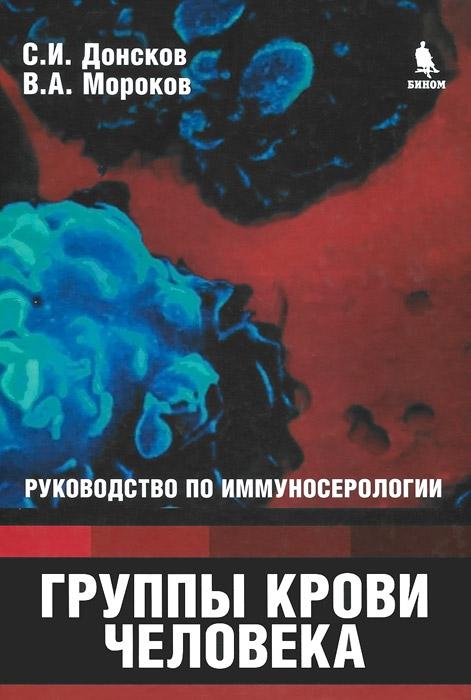 С. И. Донсков, В. А. Мороков Группы крови человека. Руководство по иммуносерологии купить антирезус гамма глобулин в центре переливания крови