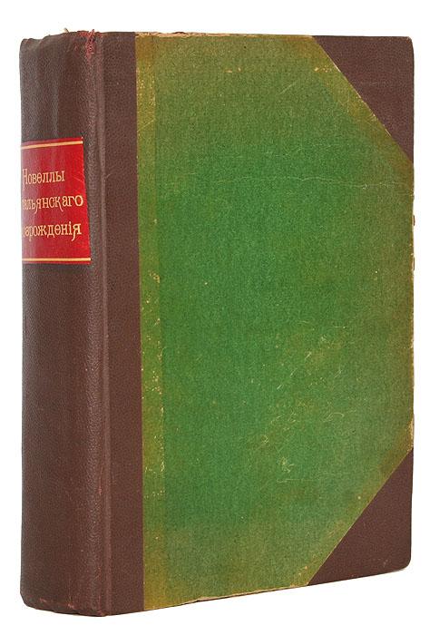 Новеллы итальянского Возрождения. В 3 частях. В 1 книге