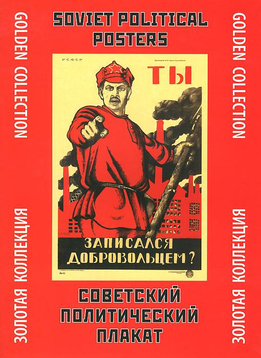 Советский политический плакат