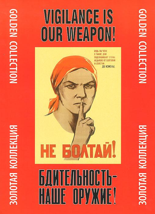 Бдительность - наше оружие! е бархатова конструктивизм в советском плакате soviet constructivist posters