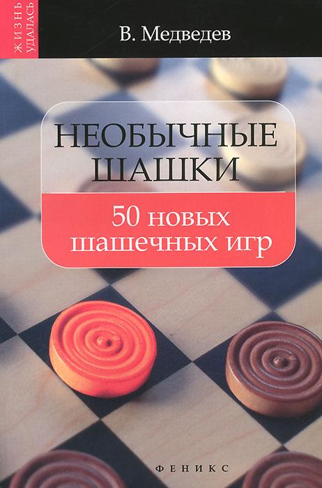 Необычные шашки. 50 новых шашечных игр. В. Медведев