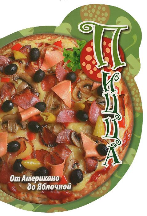Оксана Побрызгалова Пицца. От Американо до Яблочной магнит пицца с фруктами