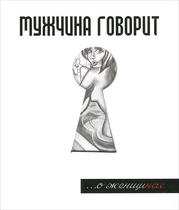Г. Г. Токарев Мужчина говорит... О женщинах кинг с ветер сквозь замочную скважину