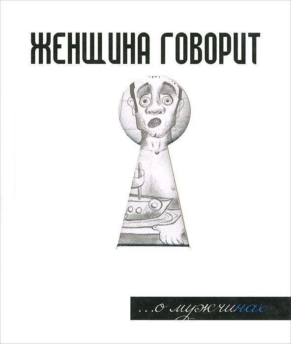 Г. Г.Токарев Женщина говорит... О мужчинах кинг с ветер сквозь замочную скважину
