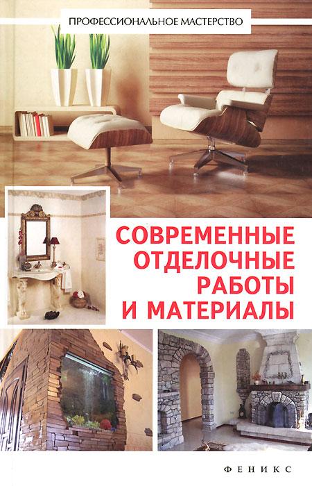 В. С. Котельников Современные отделочные работы и материалы